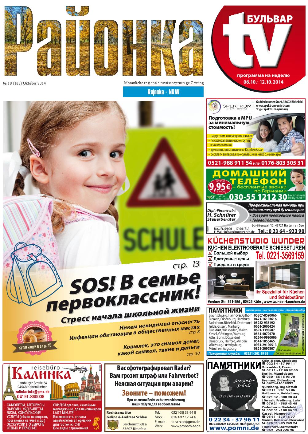 Районка (газета). 2014 год, номер 10, стр. 1