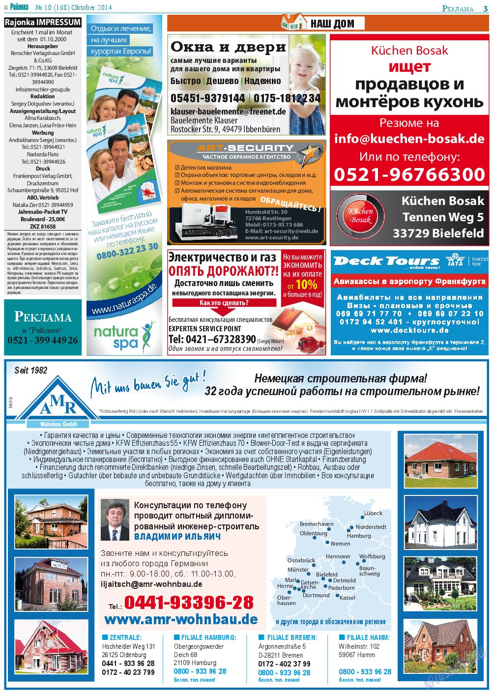Районка-Nord-Ost-Bremen-NRW (газета). 2014 год, номер 10, стр. 3