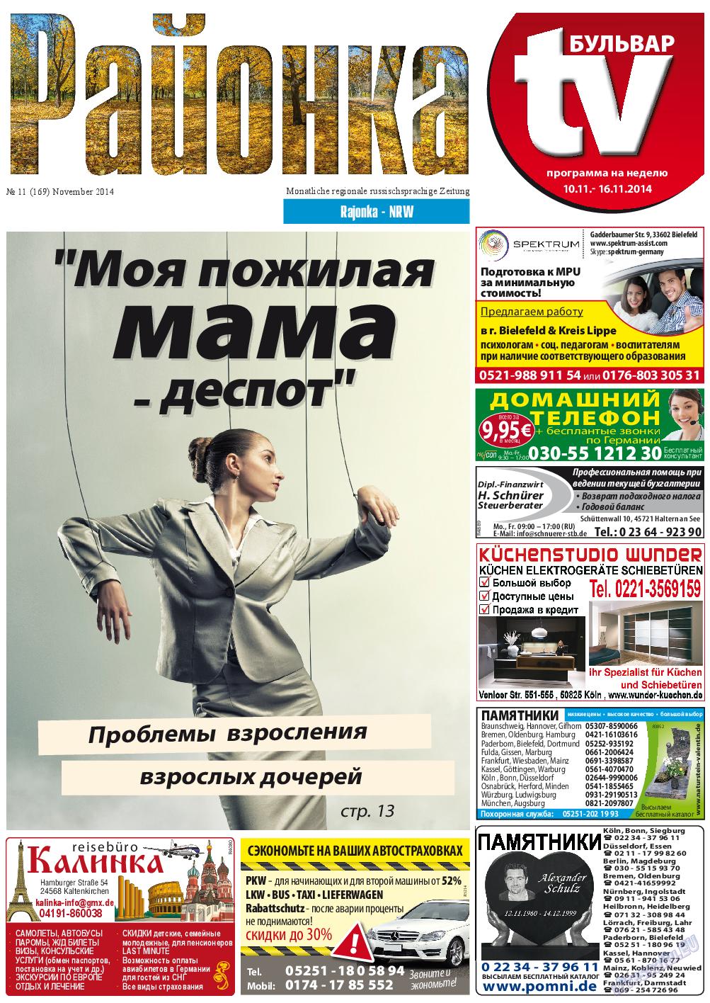 Районка-Nord-Ost-Bremen-NRW (газета). 2014 год, номер 11, стр. 1