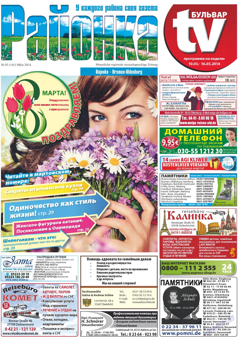 Районка-Nord-Ost-Bremen-NRW (газета). 2014 год, номер 3, стр. 1