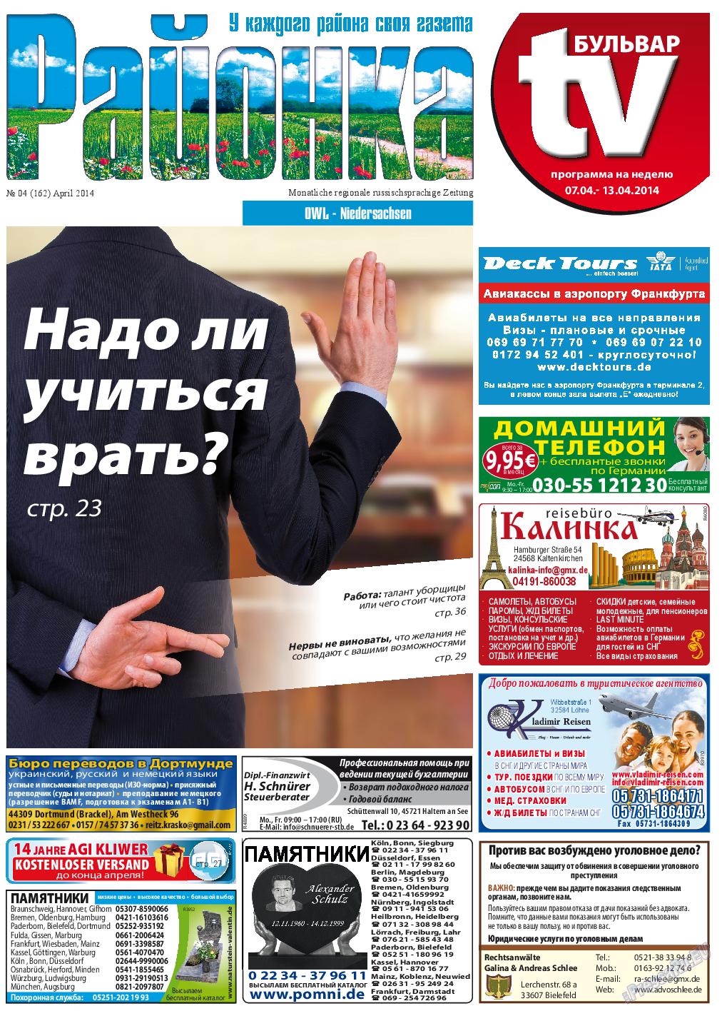 Районка (газета). 2014 год, номер 4, стр. 1