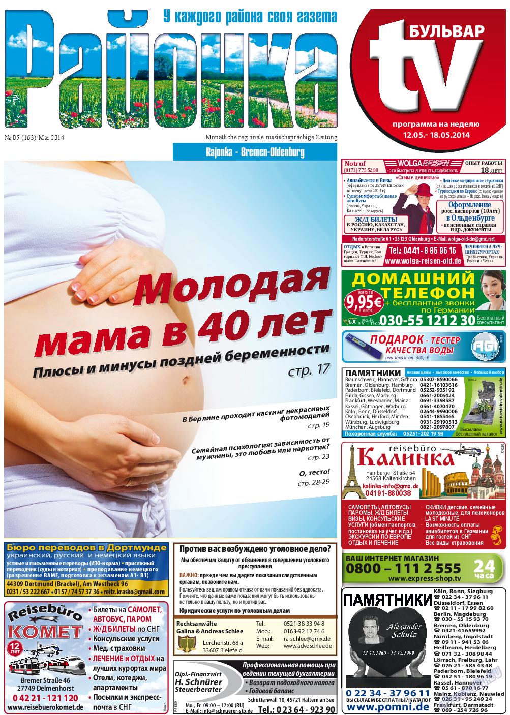 Районка (газета). 2014 год, номер 5, стр. 1