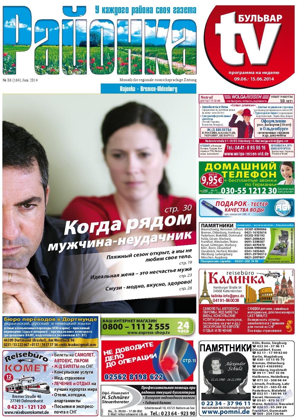 Районка (газета). 2014 год, номер 6, стр. 1