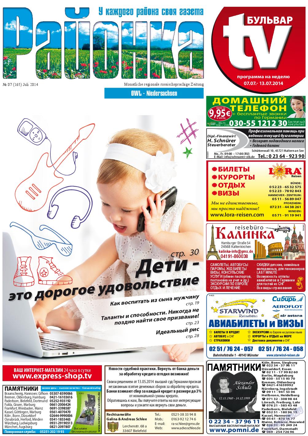 Районка (газета). 2014 год, номер 7, стр. 1