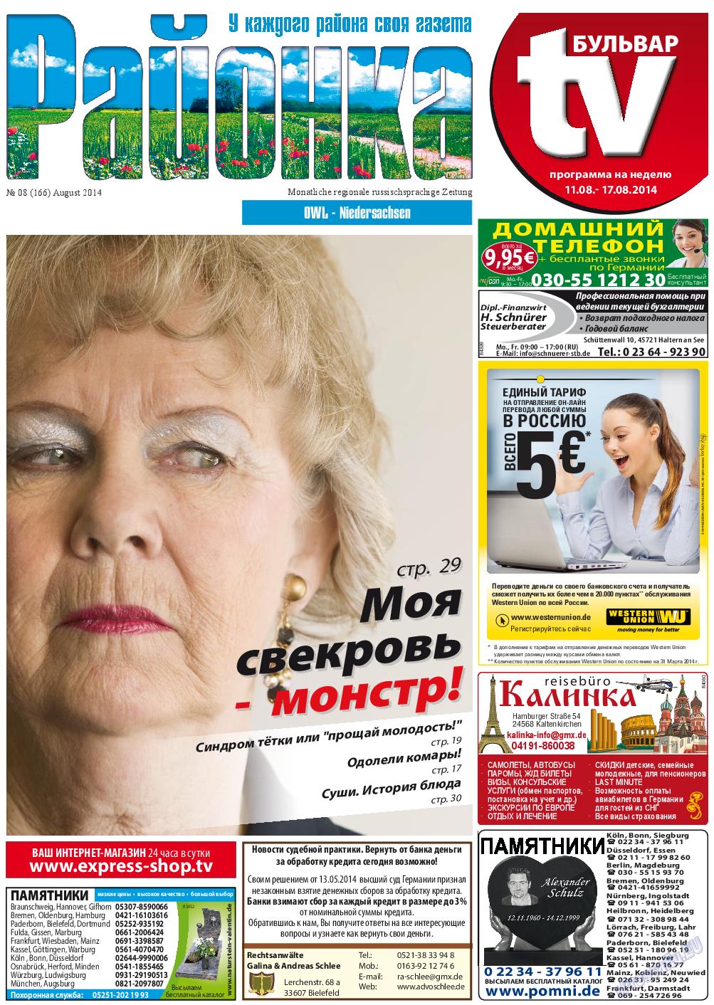 Районка (газета). 2014 год, номер 8, стр. 1