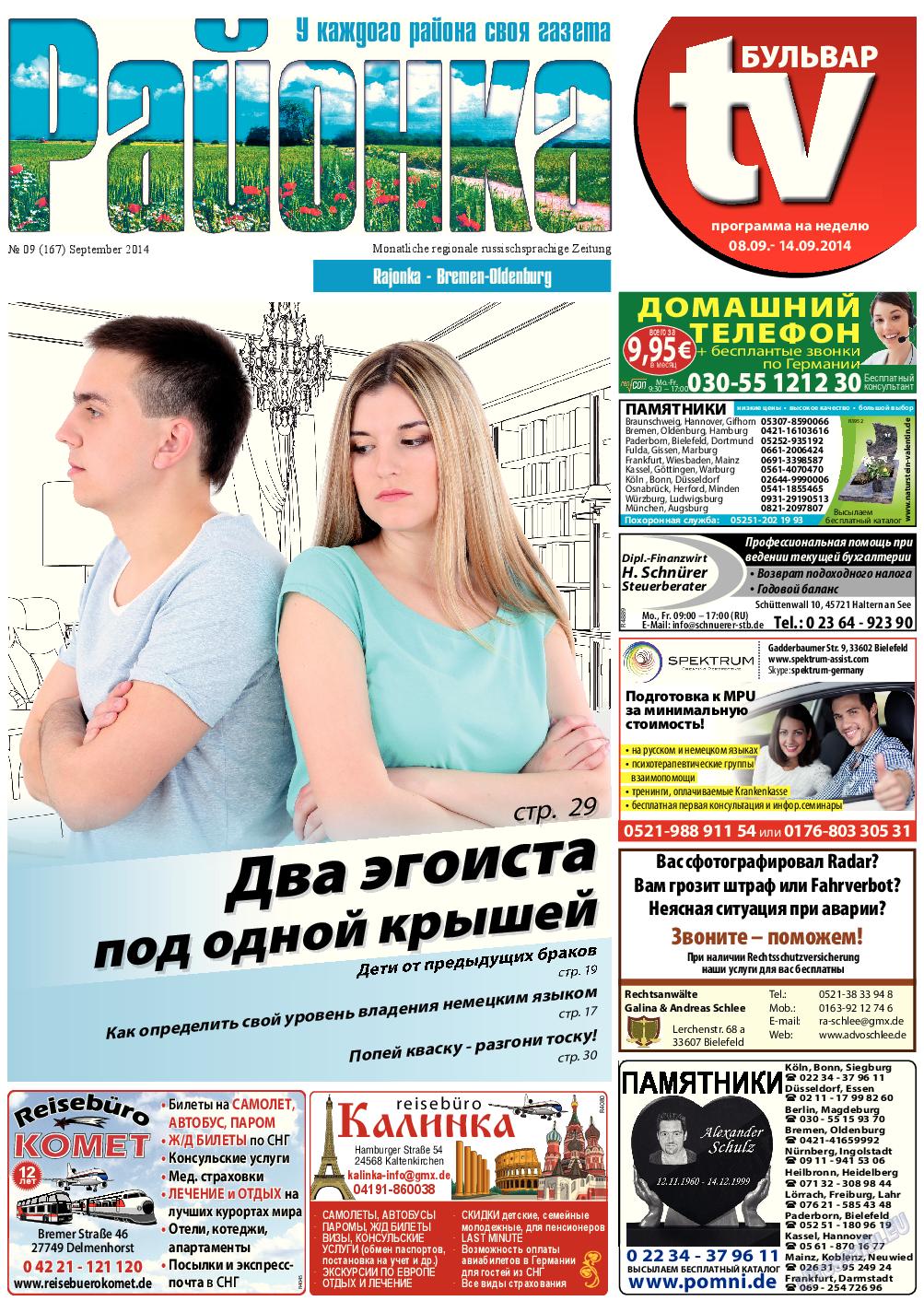 Районка (газета). 2014 год, номер 9, стр. 1
