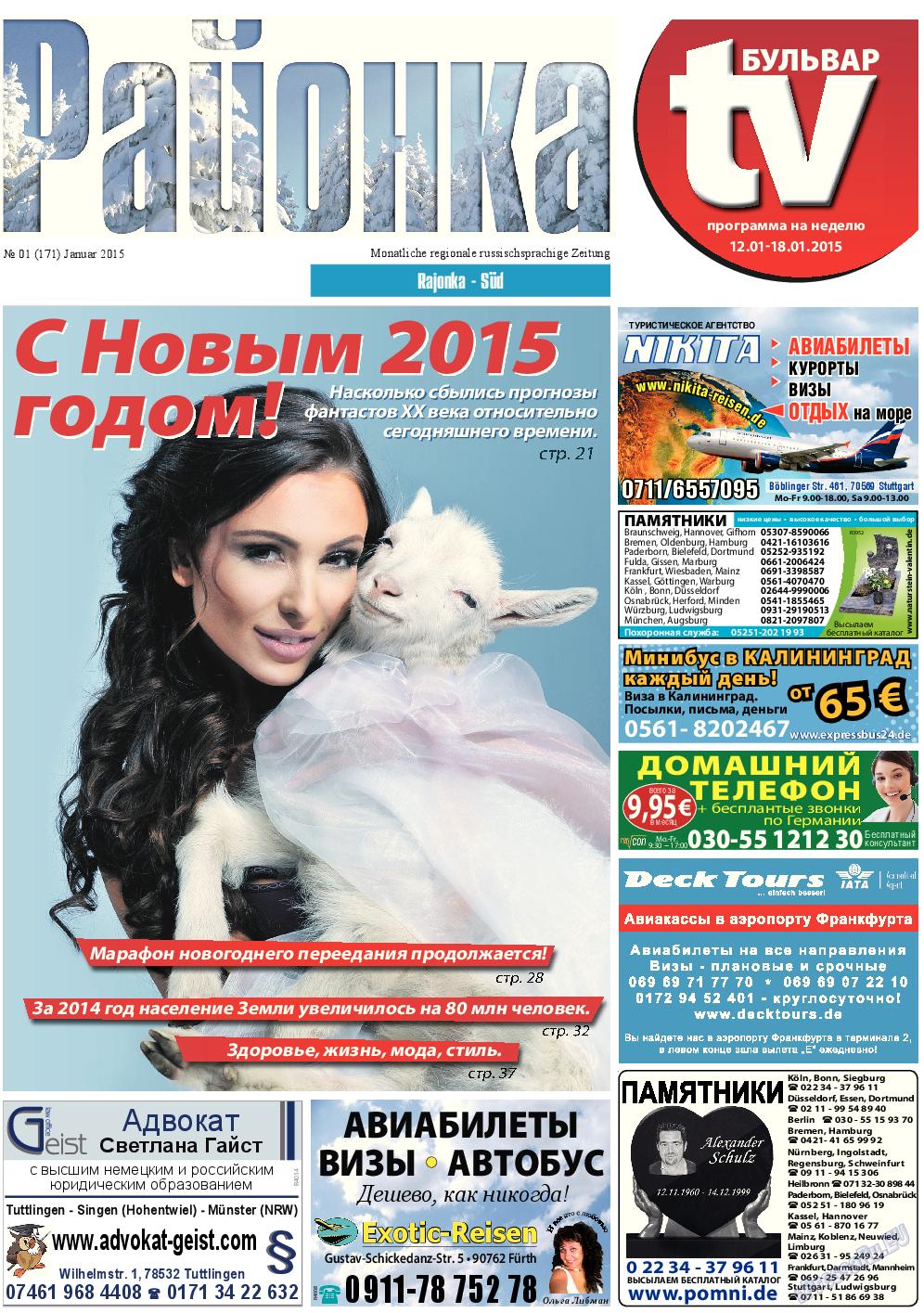 Районка-Nord-Ost-Bremen-NRW (газета). 2015 год, номер 1, стр. 1