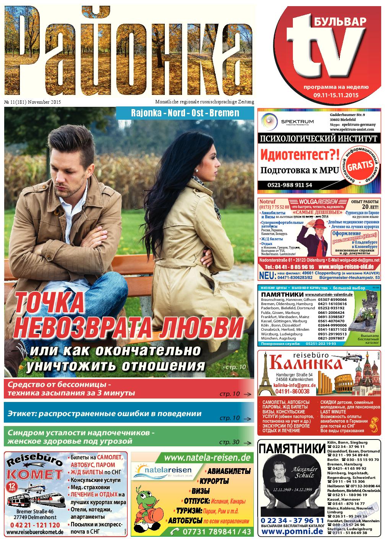 Районка (газета). 2015 год, номер 11, стр. 1
