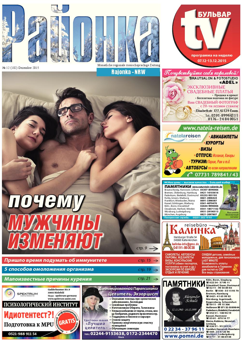 Районка-Nord-Ost-Bremen-NRW (газета). 2015 год, номер 12, стр. 1
