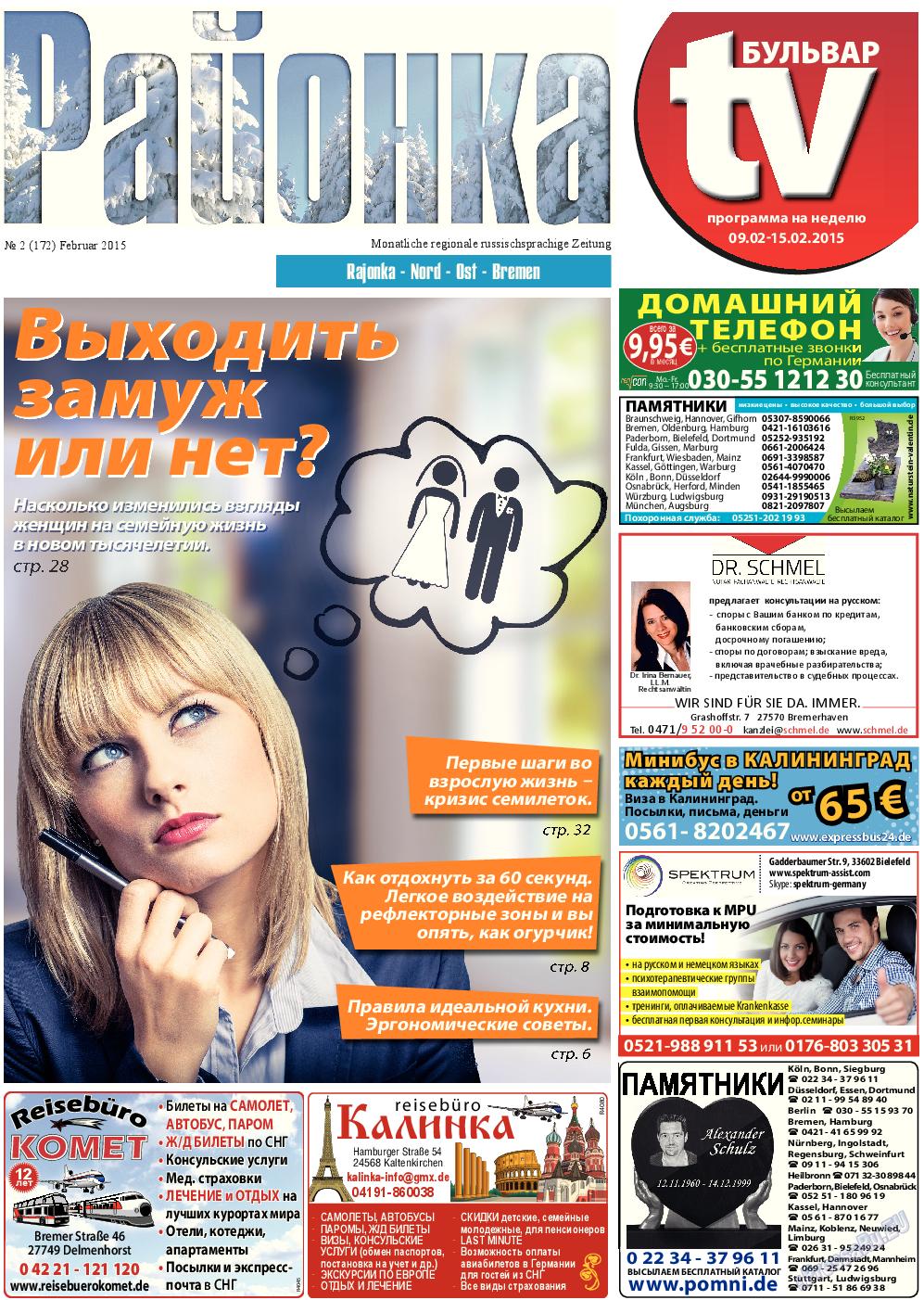 Районка (газета). 2015 год, номер 2, стр. 1