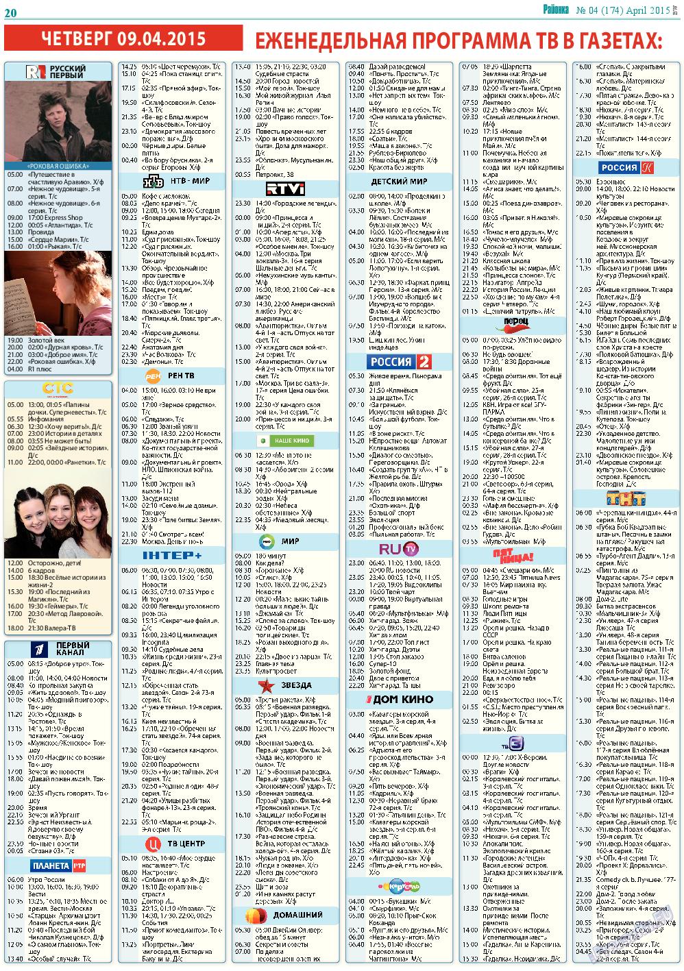 Районка-Nord-Ost-Bremen-NRW (газета). 2015 год, номер 4, стр. 20