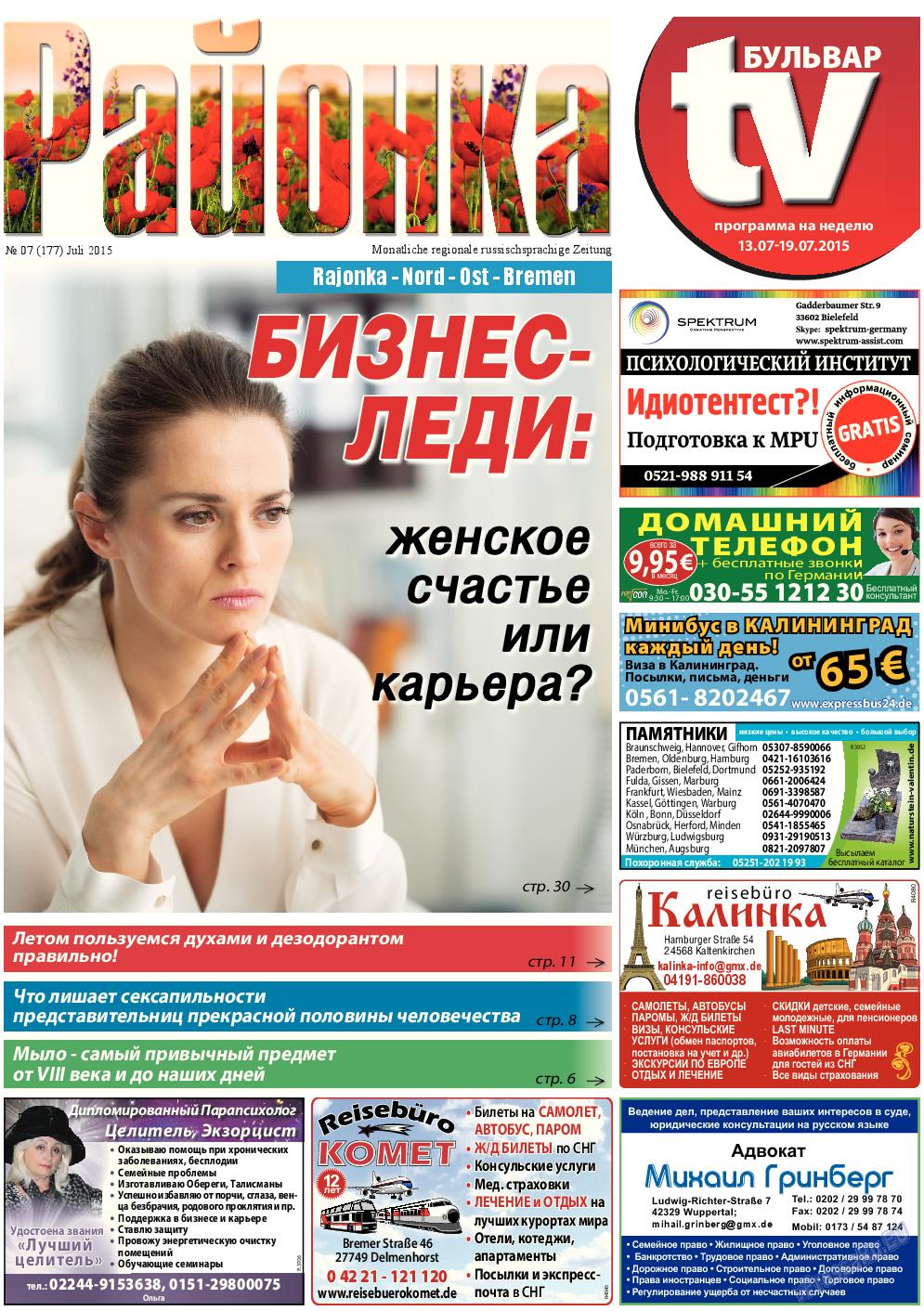 Районка (газета). 2015 год, номер 7, стр. 1