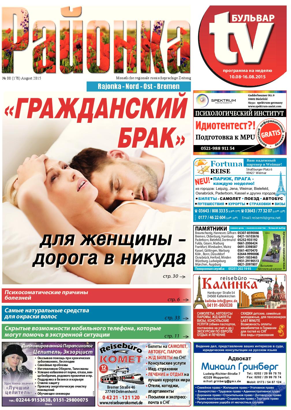 Районка (газета). 2015 год, номер 8, стр. 1