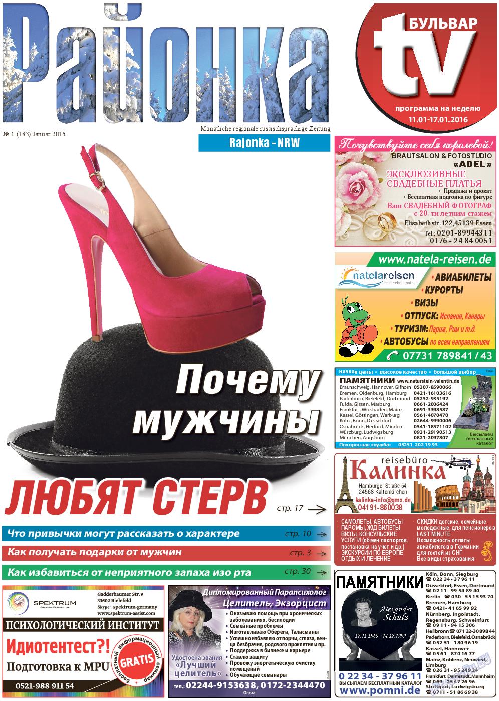 Районка (газета). 2016 год, номер 1, стр. 1