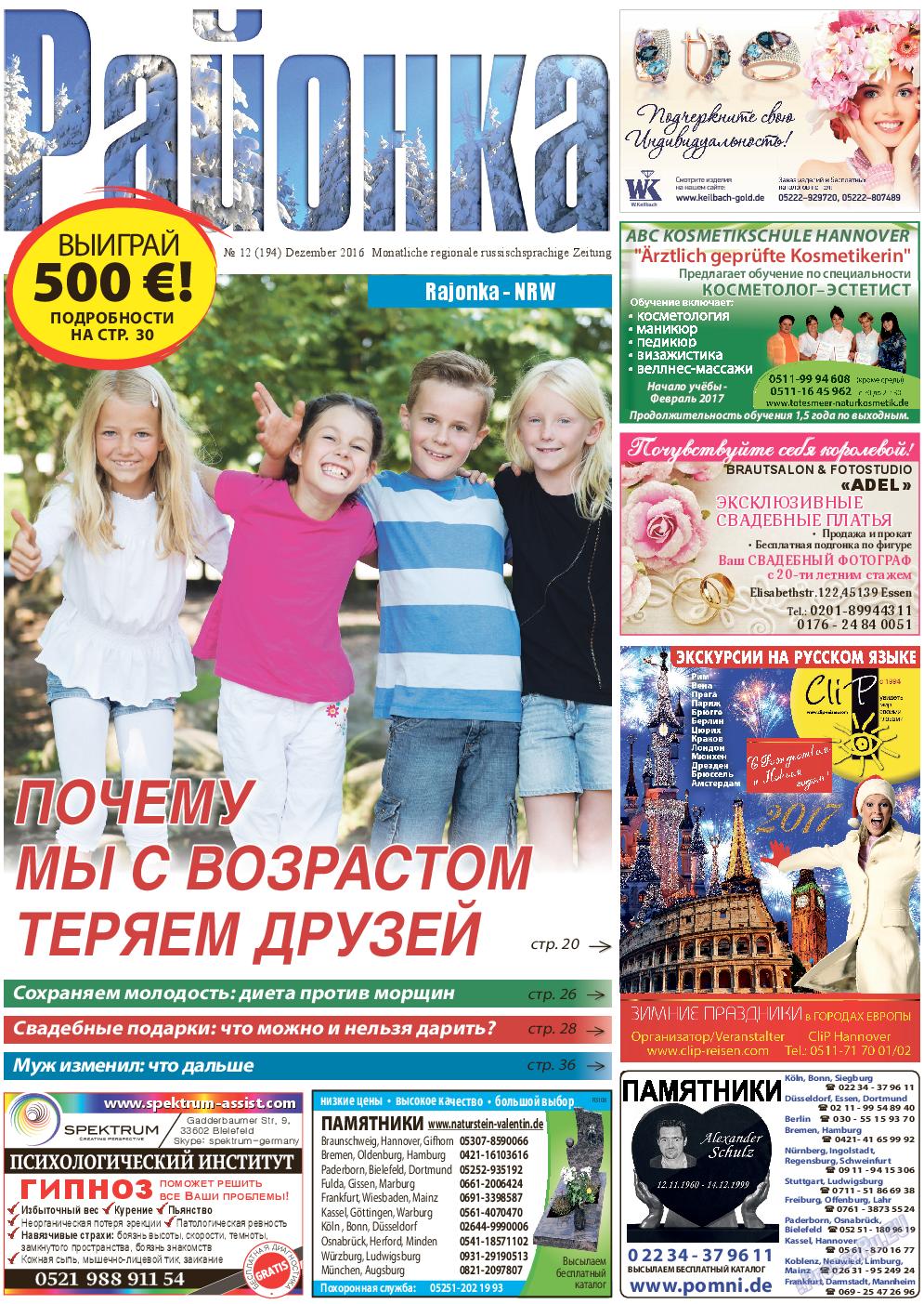 Районка-Nord-Ost-Bremen-NRW (газета). 2016 год, номер 12, стр. 1