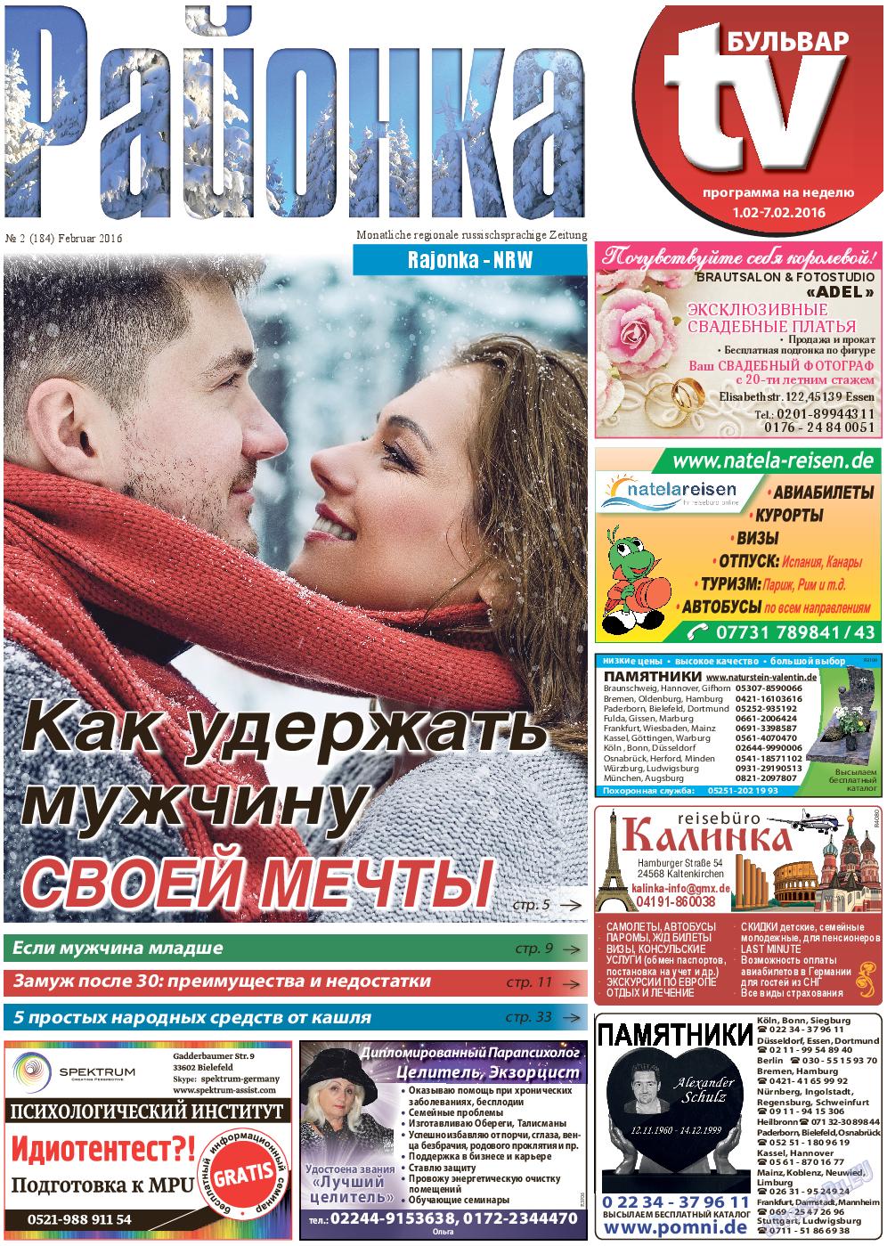 Районка (газета). 2016 год, номер 2, стр. 1