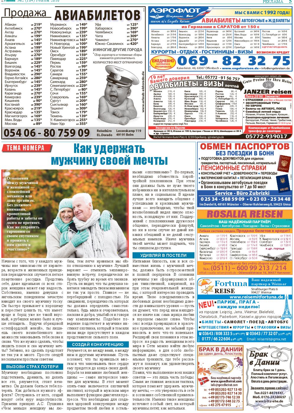 Районка-Nord-Ost-Bremen-NRW (газета). 2016 год, номер 2, стр. 5