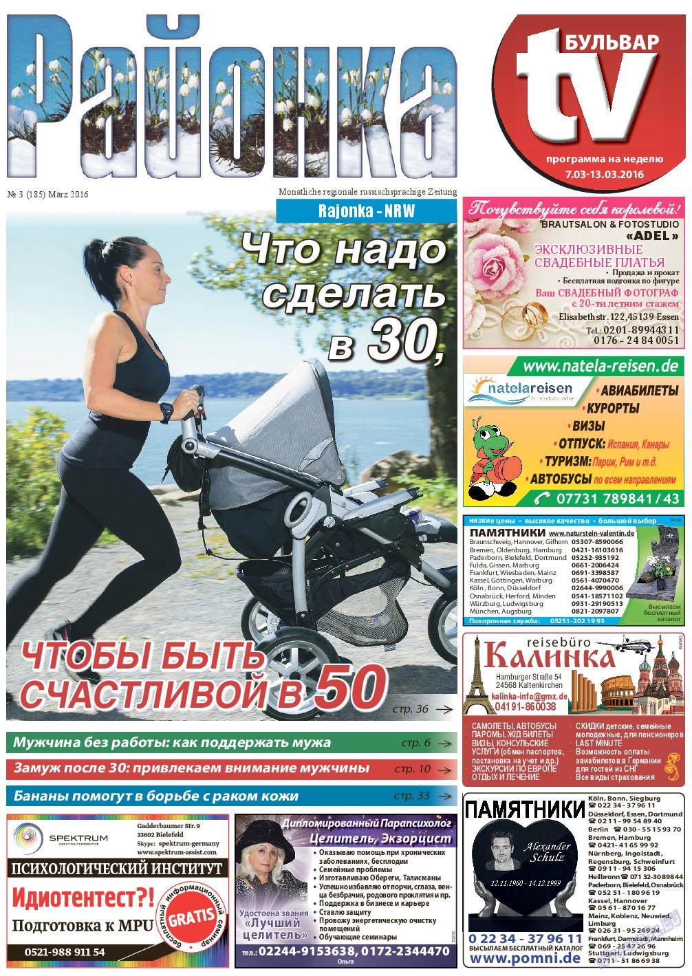 Районка-Nord-Ost-Bremen-NRW (газета). 2016 год, номер 3, стр. 1