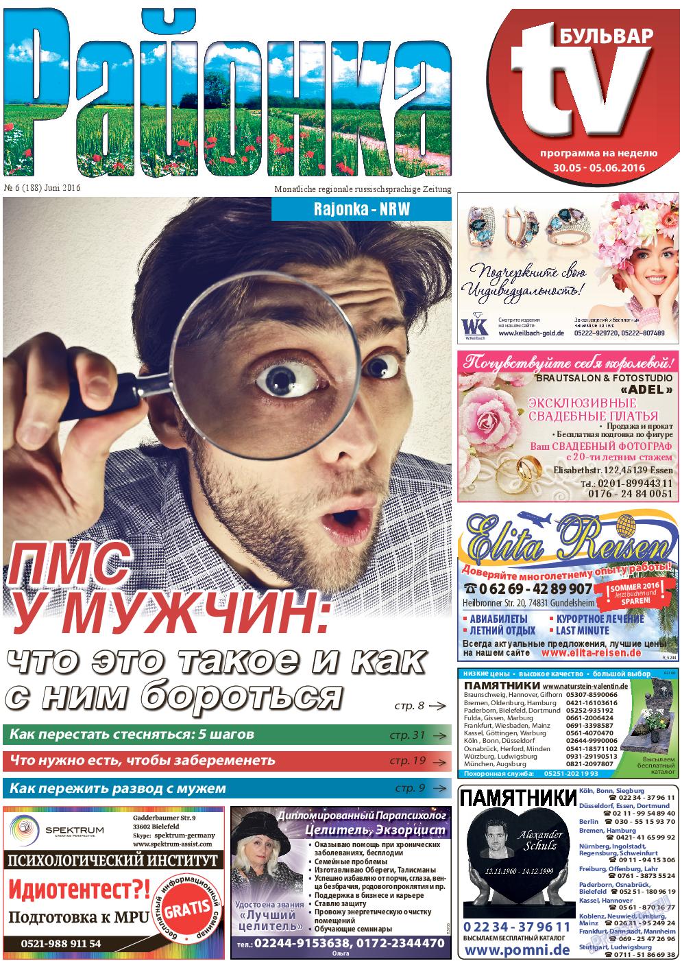 Районка (газета). 2016 год, номер 6, стр. 1
