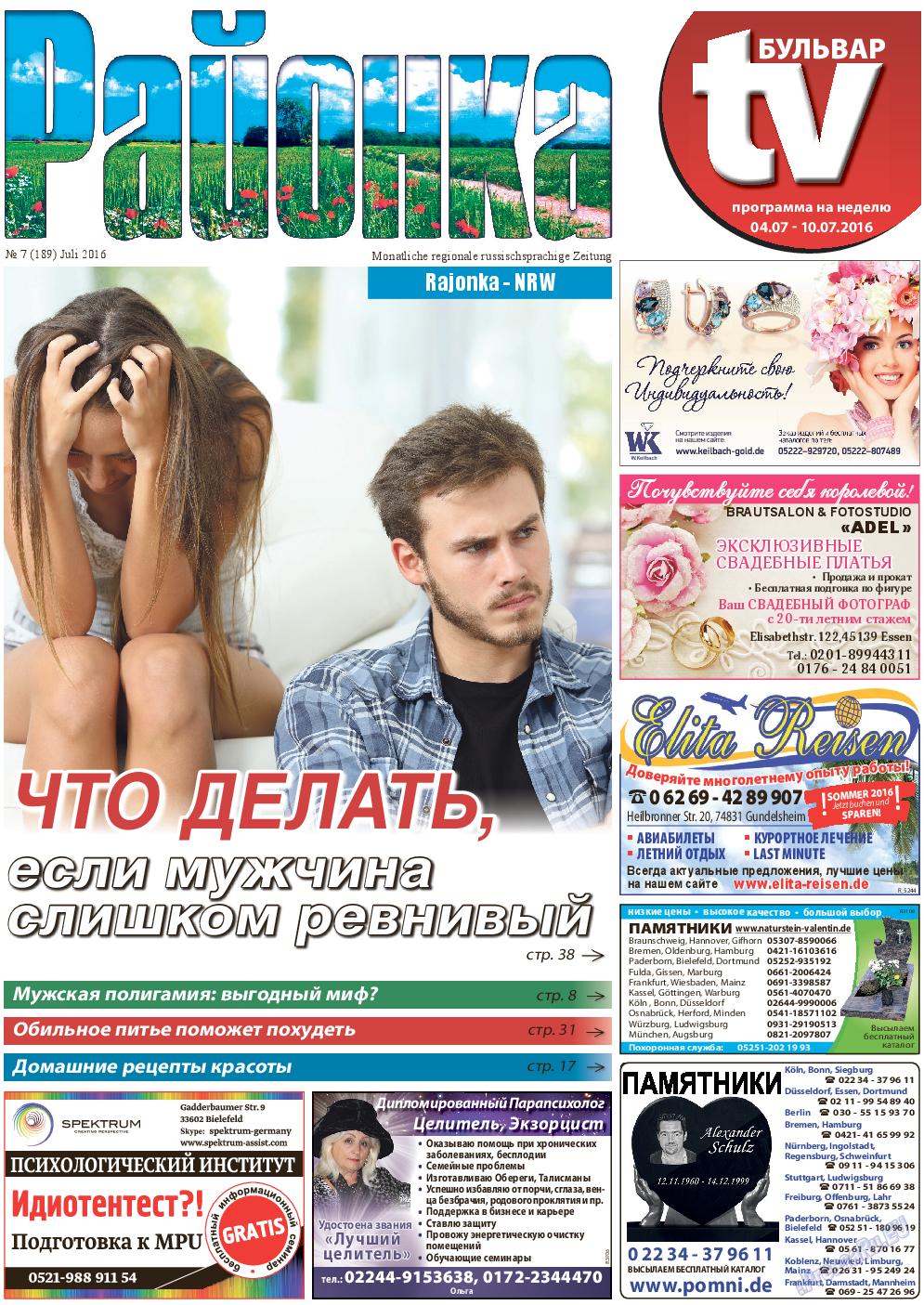 Районка (газета). 2016 год, номер 7, стр. 1