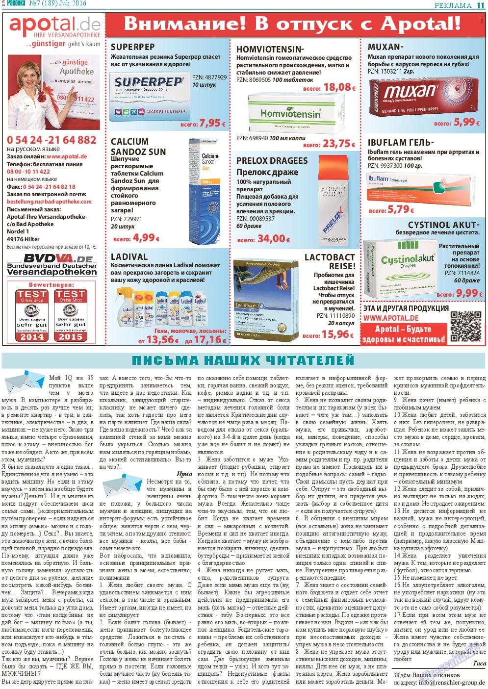 Районка-Nord-Ost-Bremen-NRW (газета). 2016 год, номер 7, стр. 11