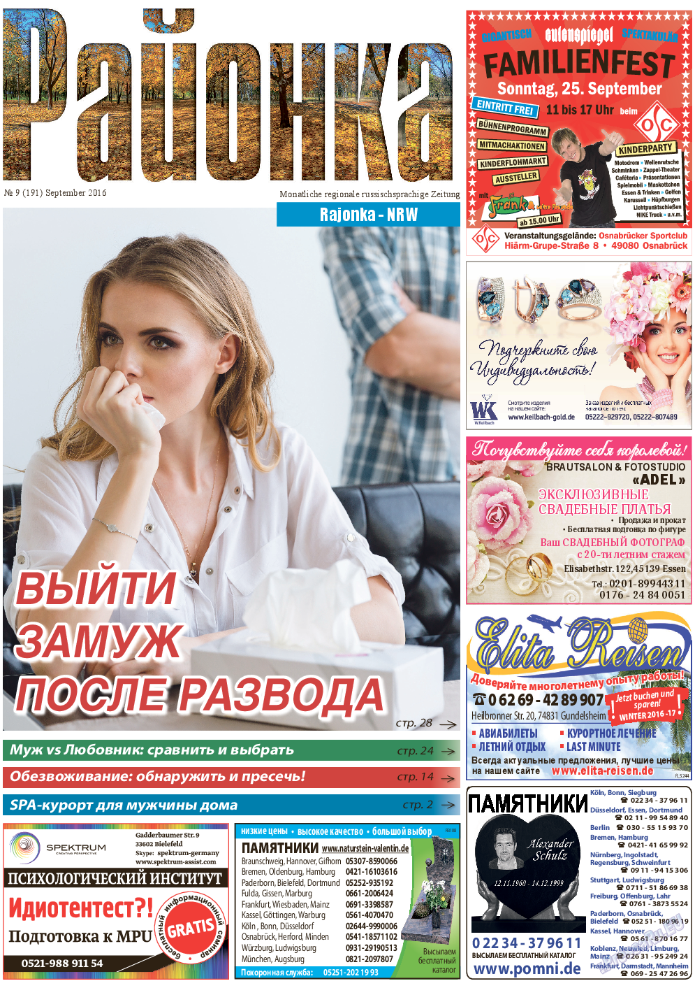 Районка (газета). 2016 год, номер 9, стр. 1