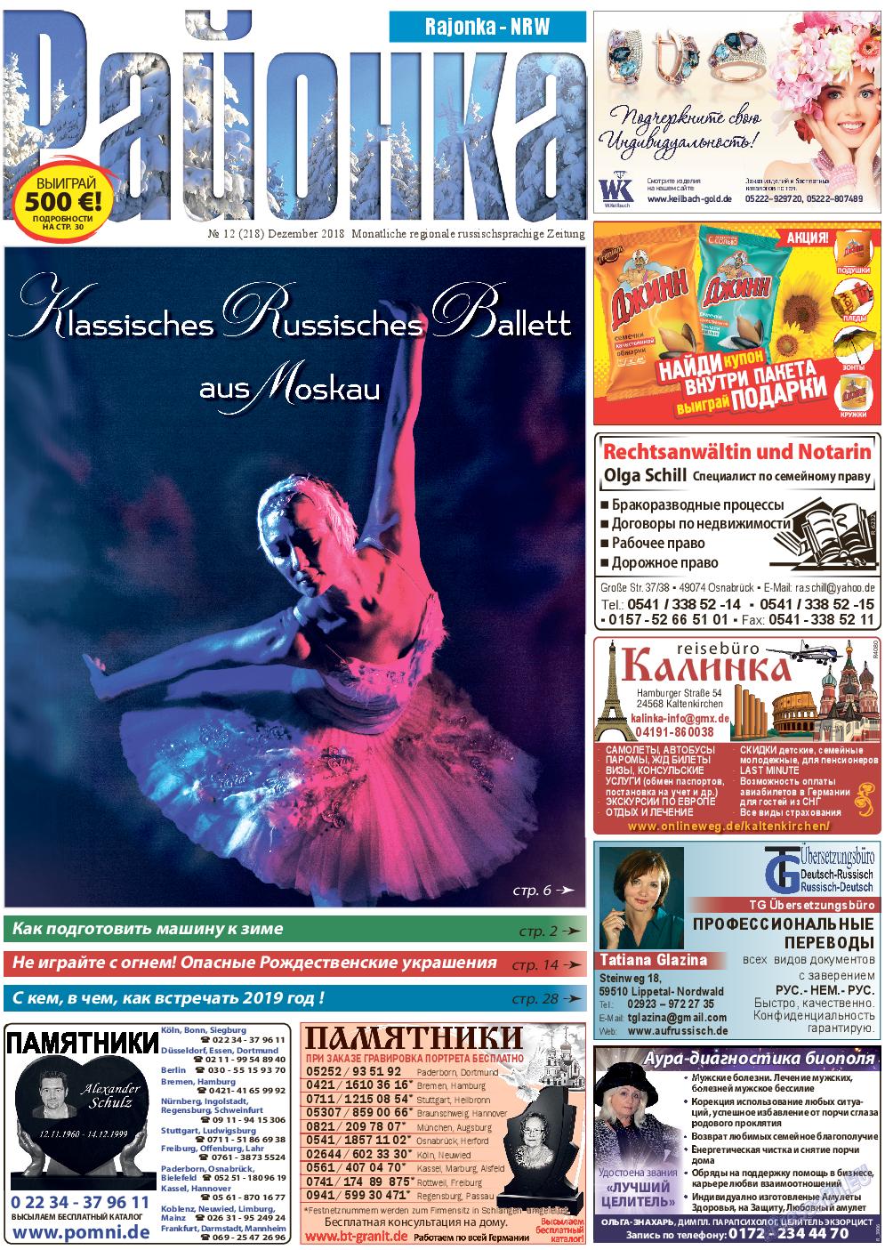Районка-Nord-Ost-Bremen-NRW (газета). 2018 год, номер 12, стр. 1
