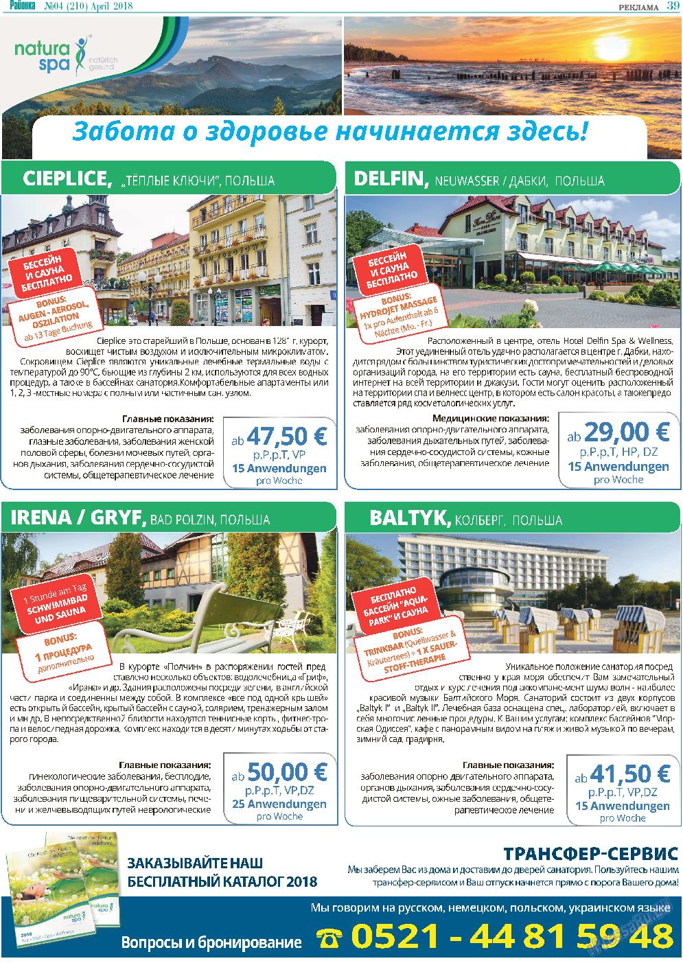 Районка-Nord-Ost-Bremen-NRW (газета). 2018 год, номер 4, стр. 39
