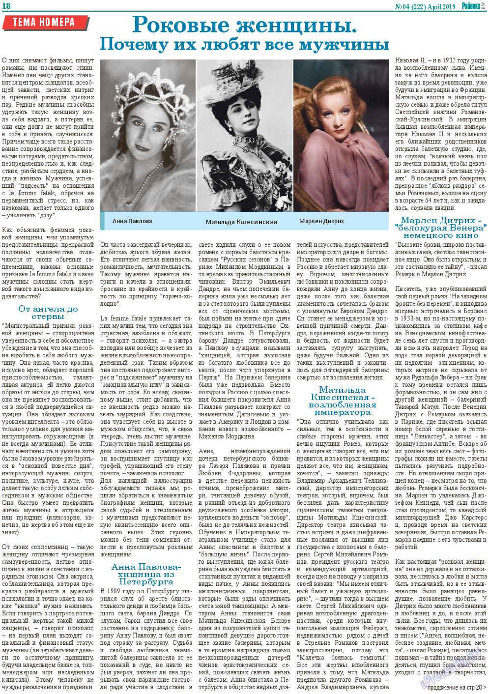 Районка-Nord-Ost-Bremen-NRW (газета). 2019 год, номер 4, стр. 18