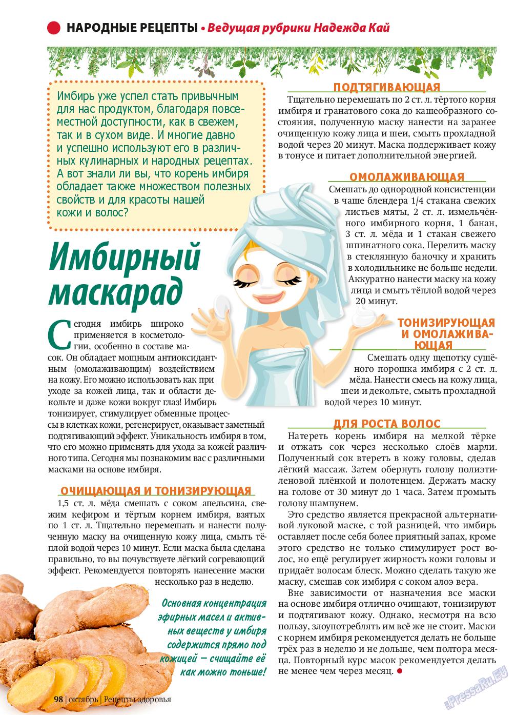 Картинки с рецептами о здоровье