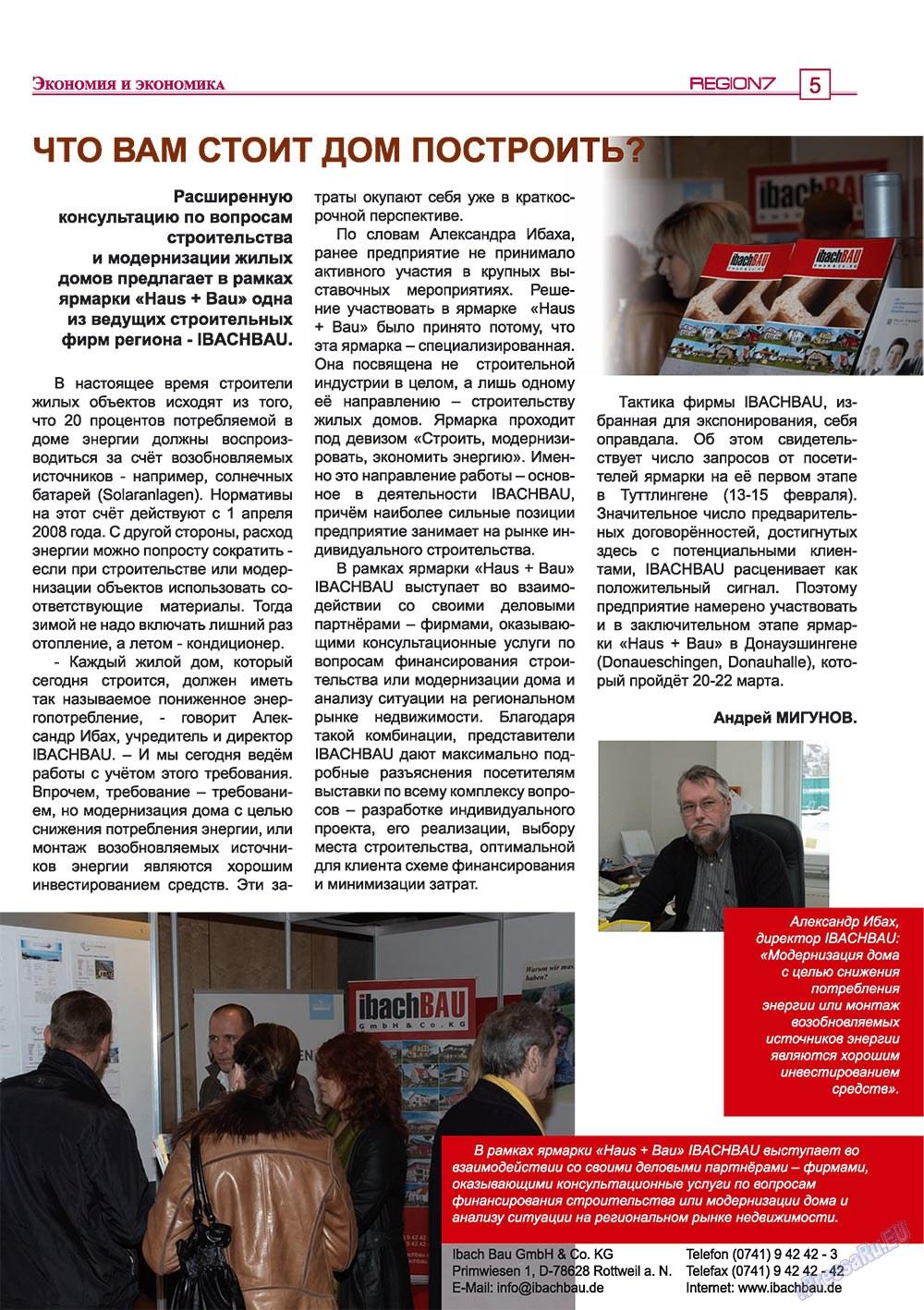 Регион (журнал). 2009 год, номер 1, стр. 5