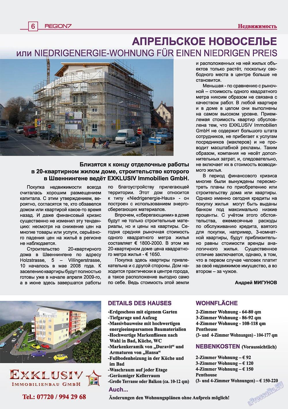 Регион (журнал). 2009 год, номер 1, стр. 6