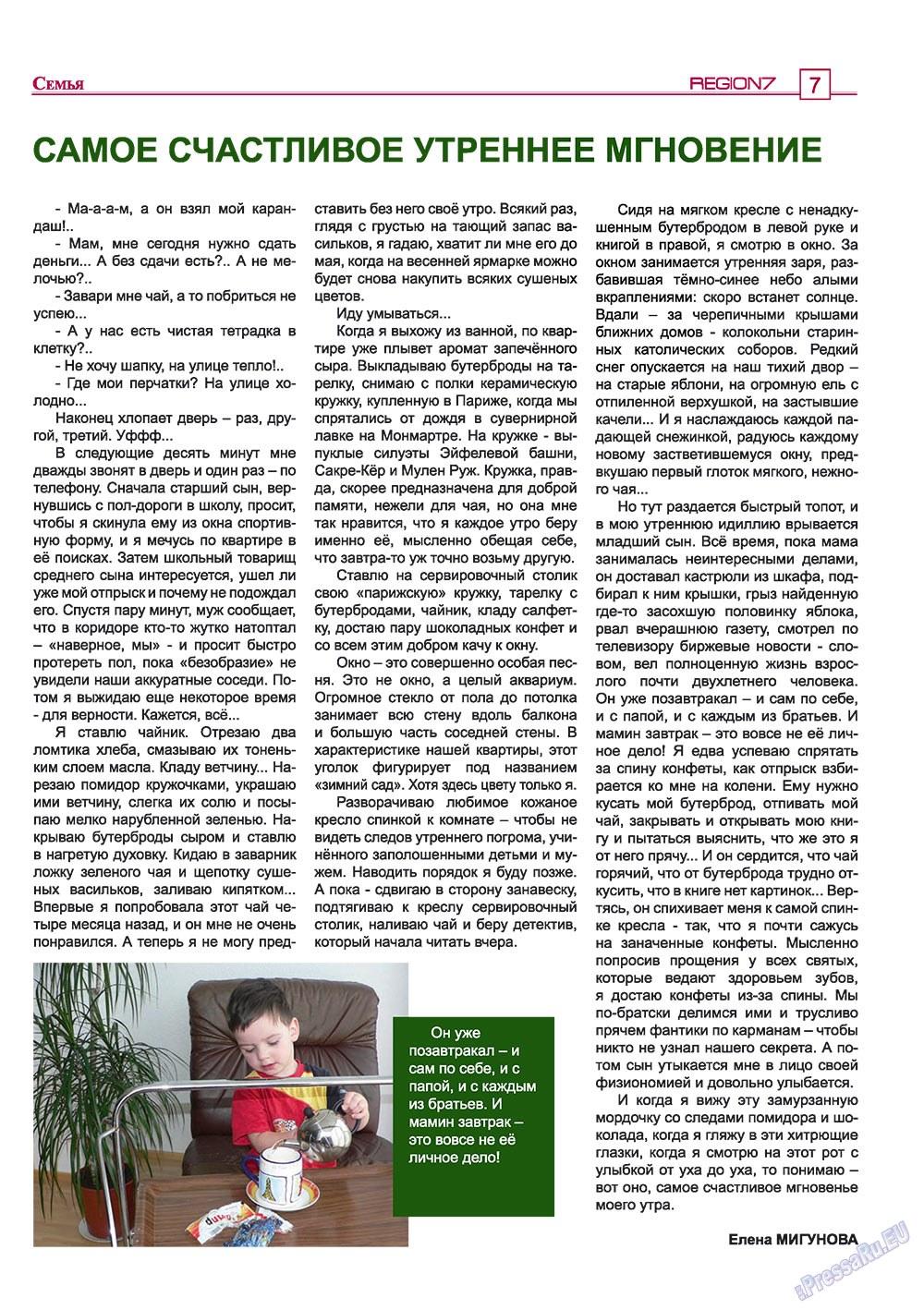 Регион (журнал). 2009 год, номер 1, стр. 7