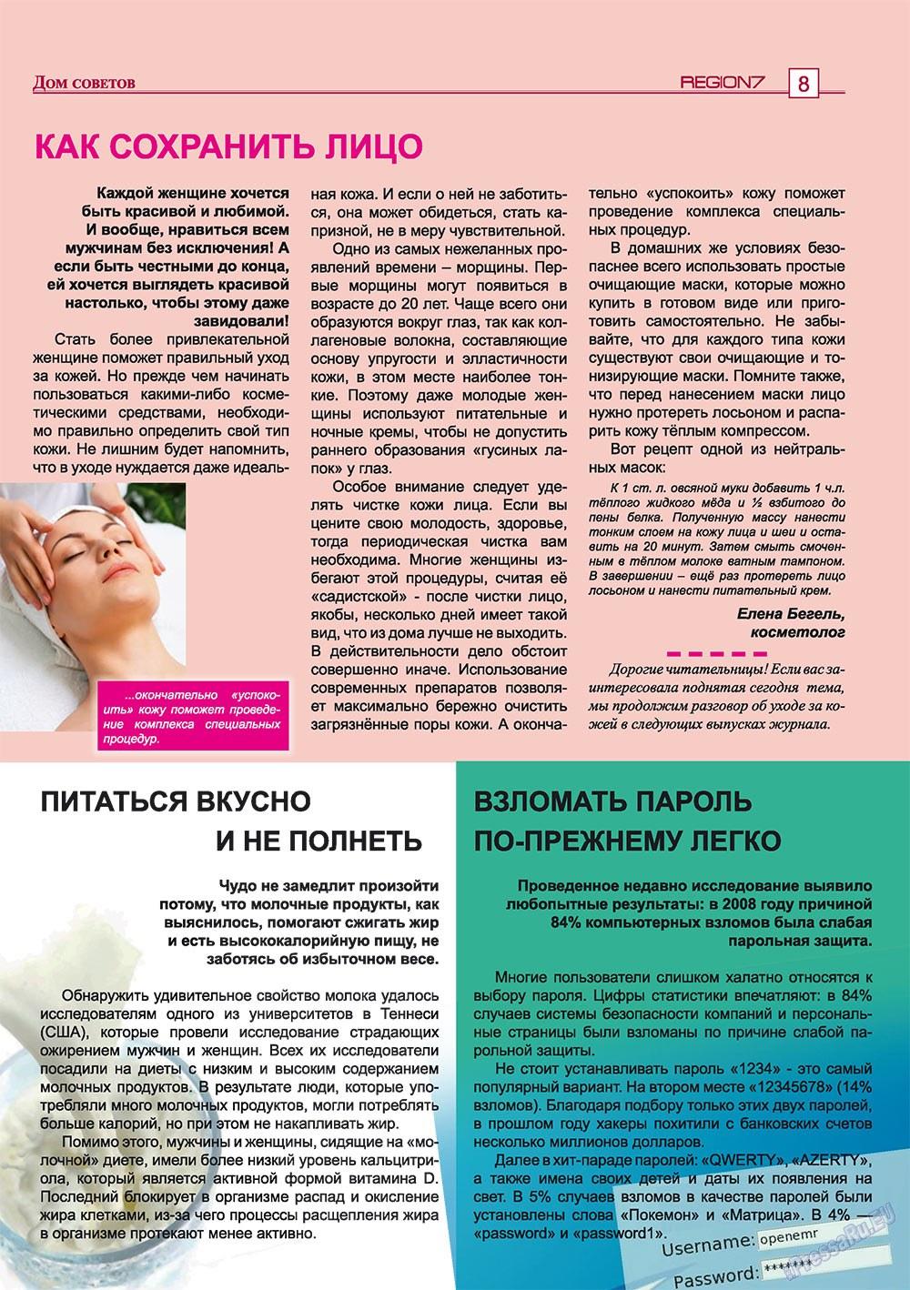 Регион (журнал). 2009 год, номер 1, стр. 8