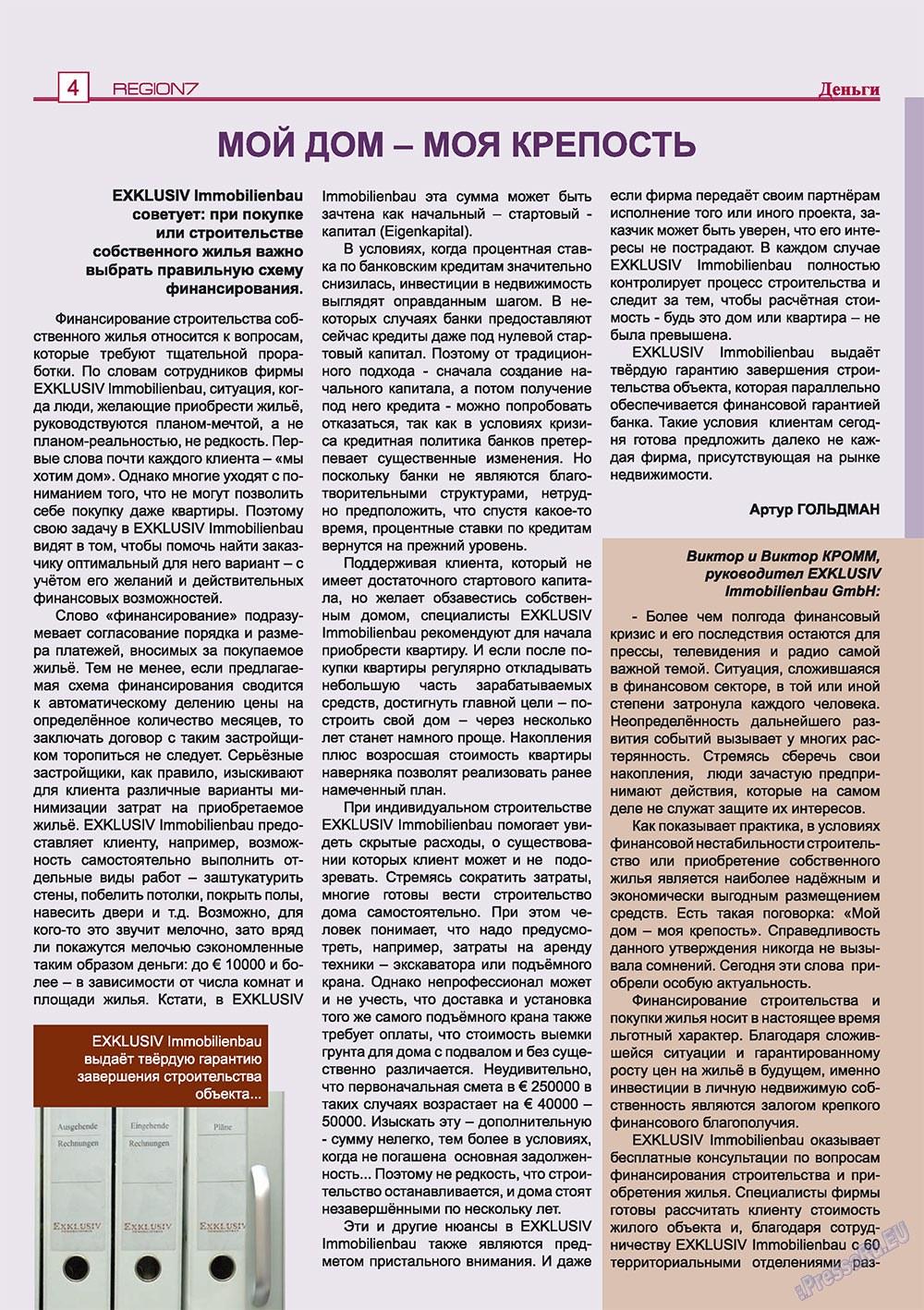 Регион (журнал). 2009 год, номер 2, стр. 4