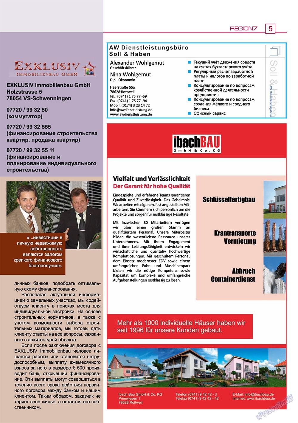 Регион (журнал). 2009 год, номер 2, стр. 5