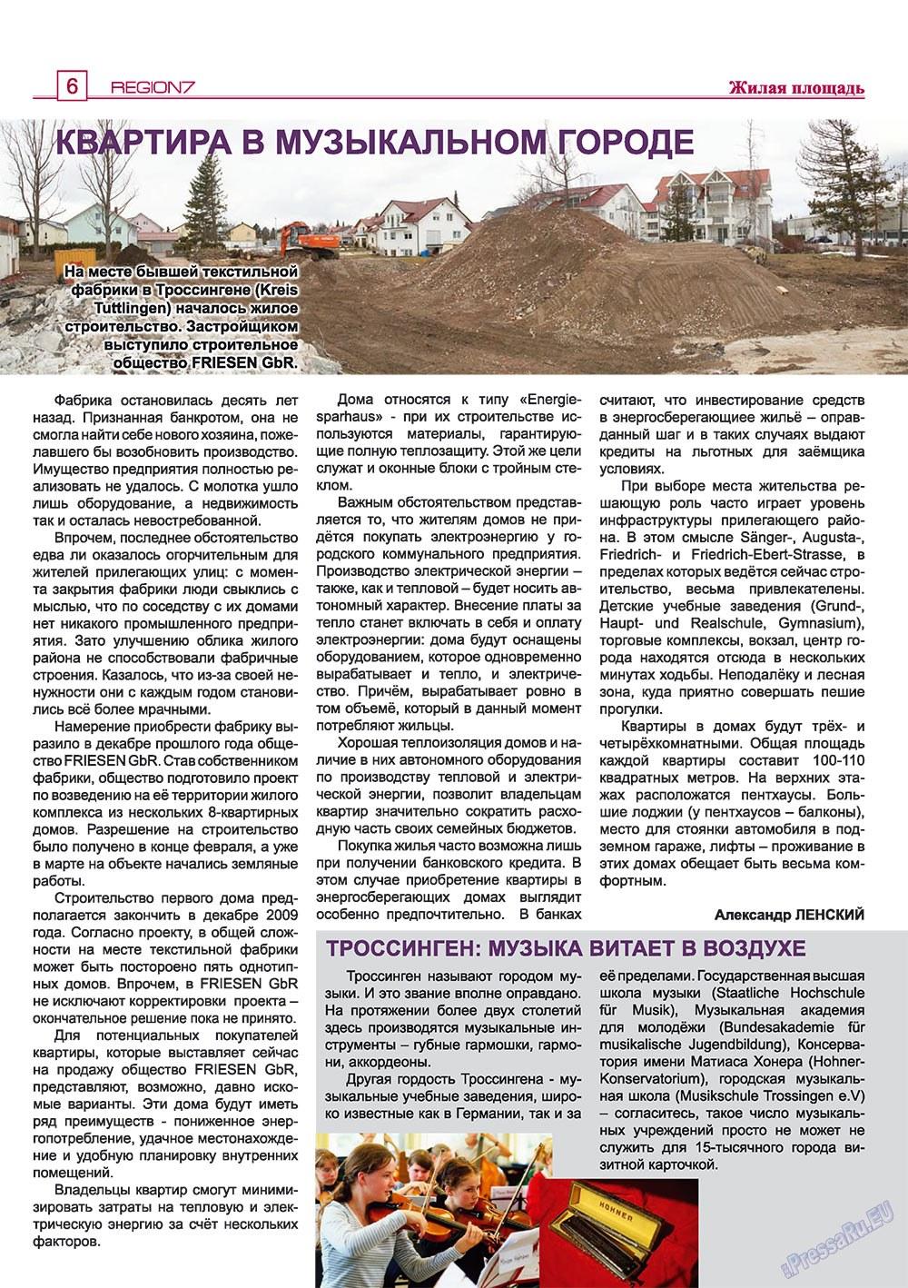 Регион (журнал). 2009 год, номер 2, стр. 6