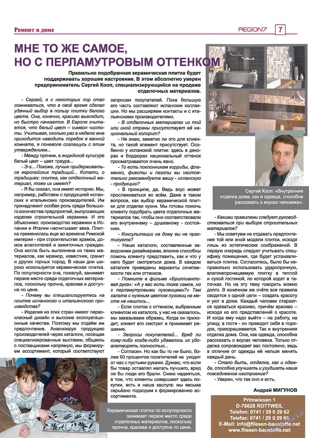 Регион (журнал). 2009 год, номер 2, стр. 7