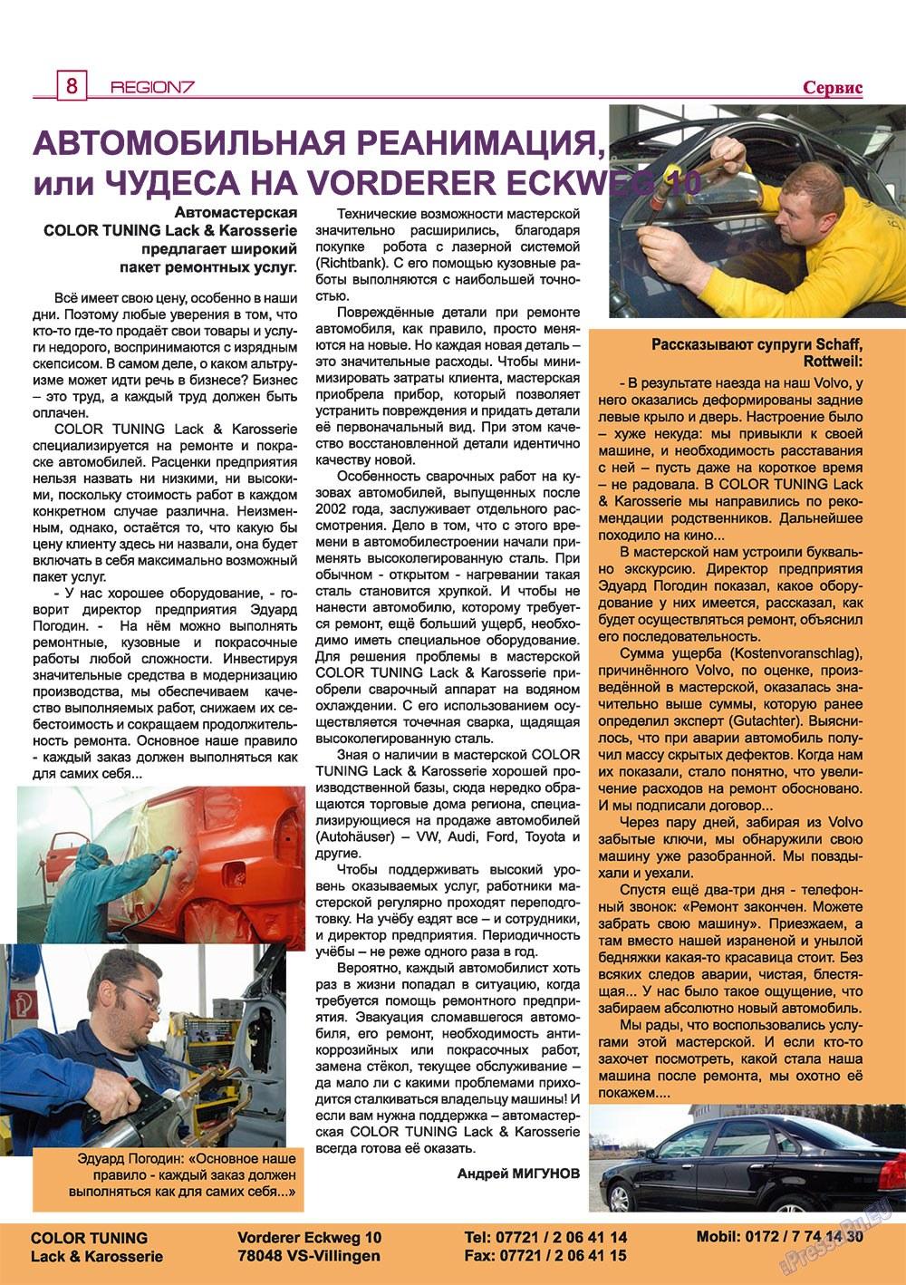 Регион (журнал). 2009 год, номер 2, стр. 8