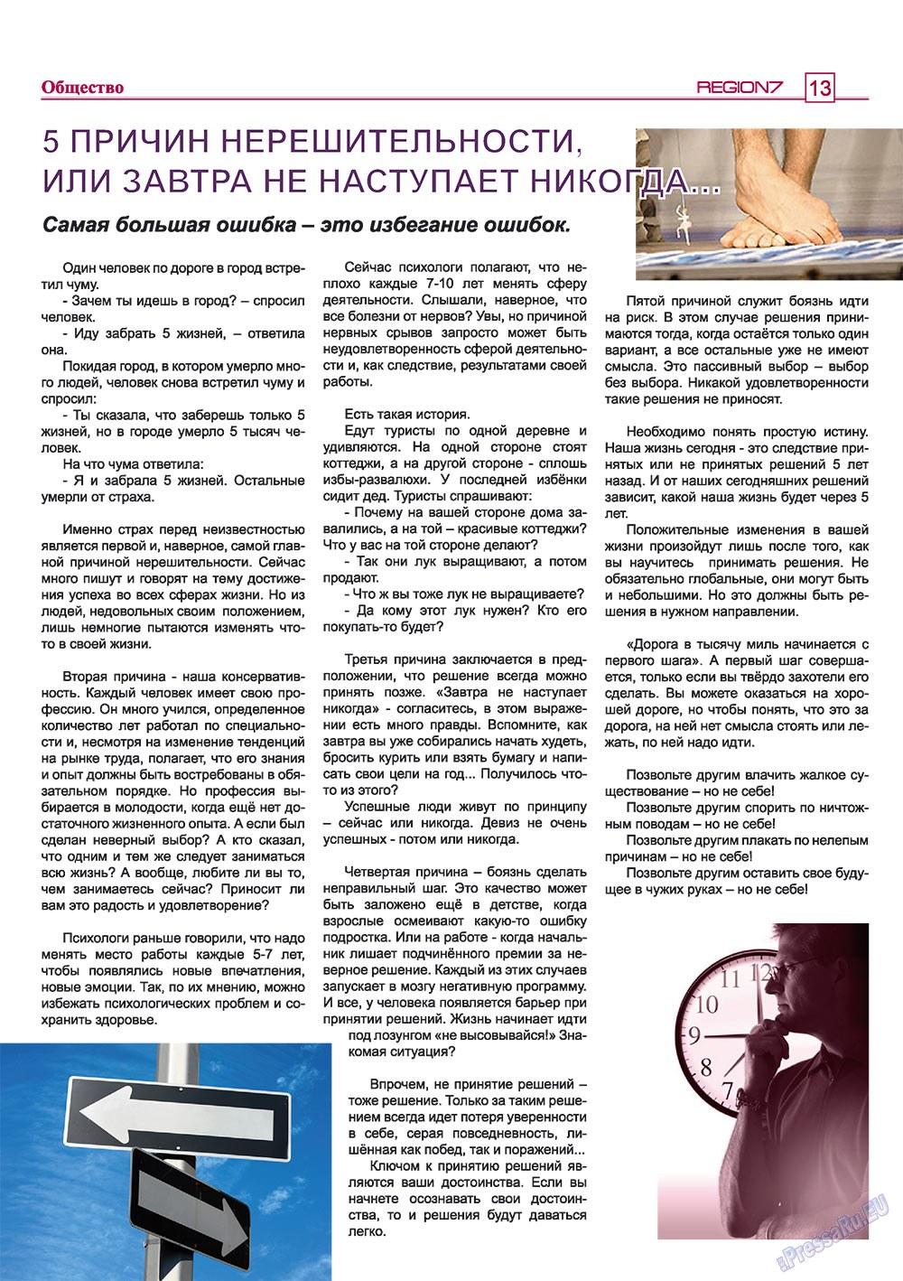 Регион (журнал). 2009 год, номер 3, стр. 13
