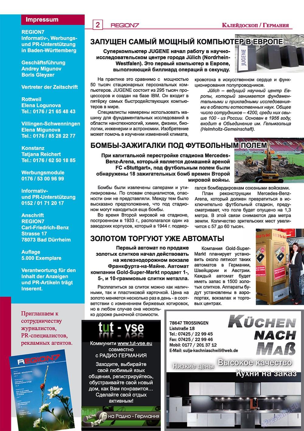 Регион (журнал). 2009 год, номер 3, стр. 2