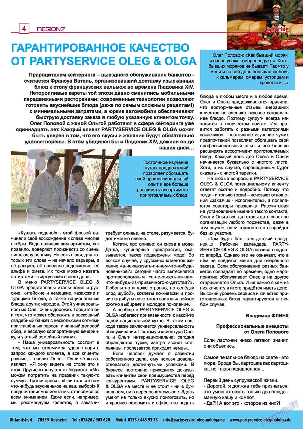 Регион (журнал). 2009 год, номер 3, стр. 4