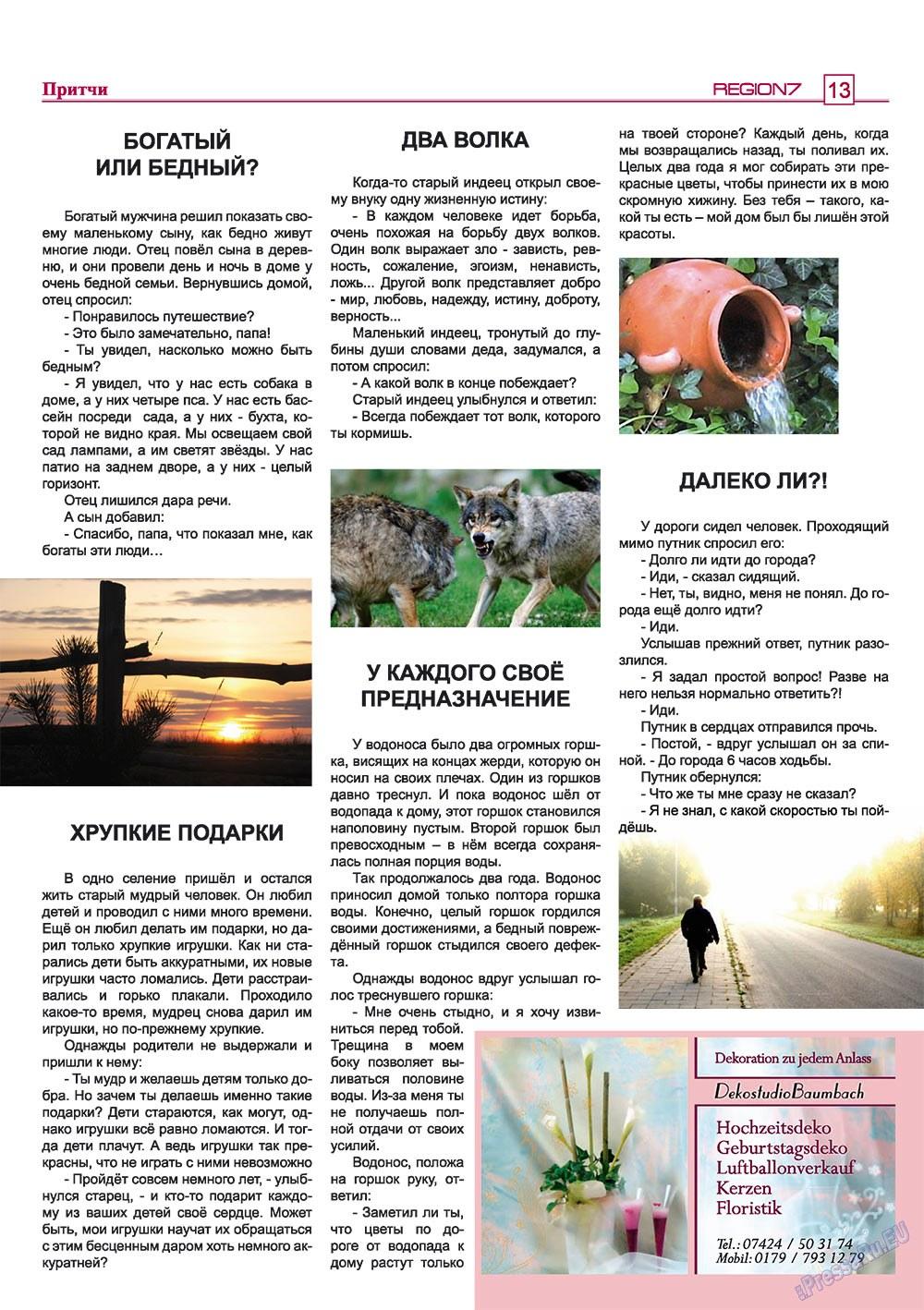 Регион (журнал). 2009 год, номер 4, стр. 13