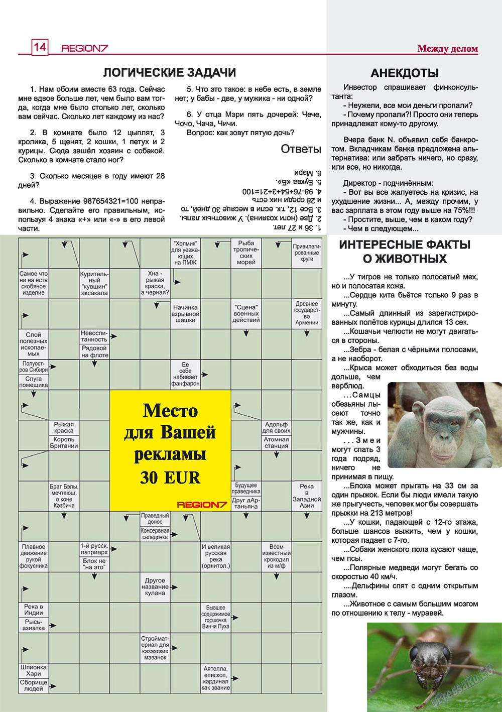 Регион (журнал). 2009 год, номер 4, стр. 14