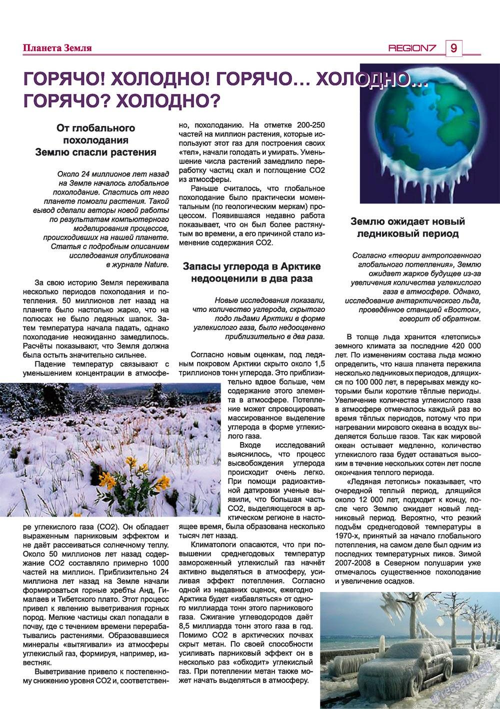 Регион (журнал). 2009 год, номер 4, стр. 9