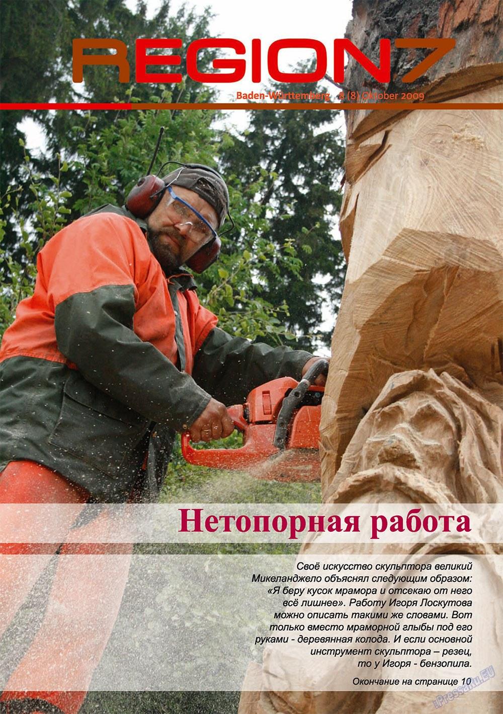 Регион (журнал). 2009 год, номер 5, стр. 1