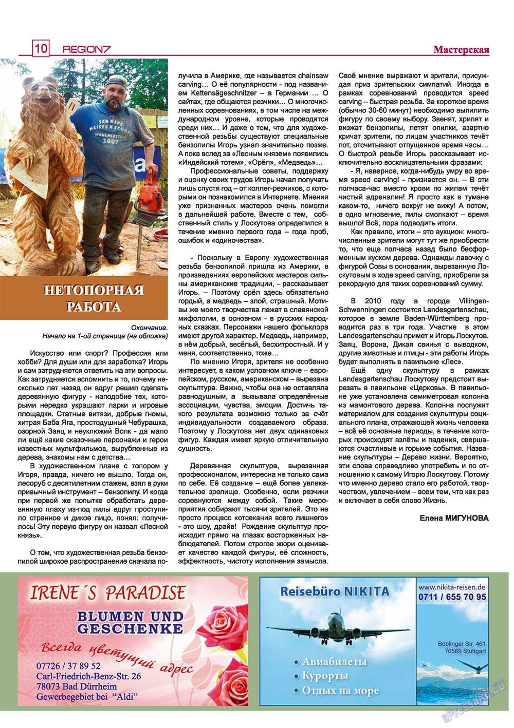 Регион (журнал). 2009 год, номер 5, стр. 10
