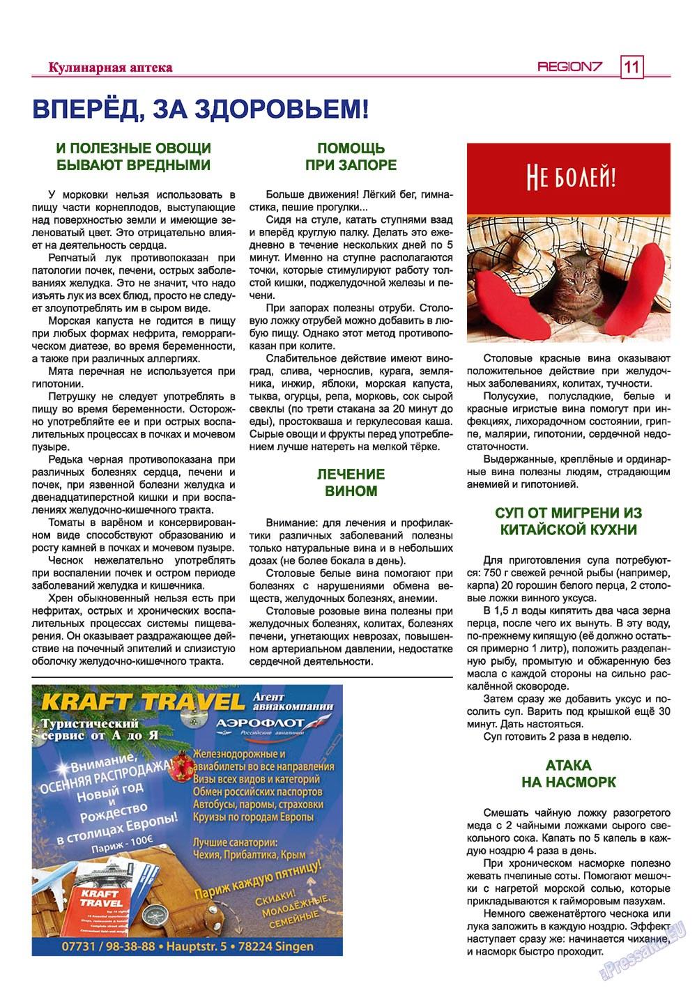 Регион (журнал). 2009 год, номер 5, стр. 11