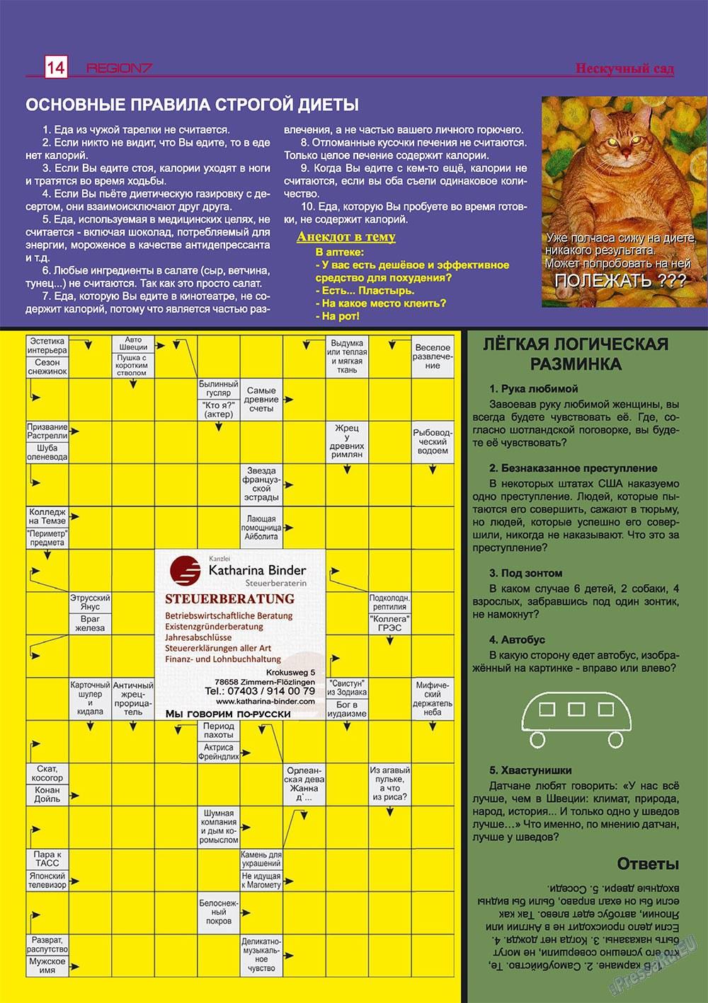 Регион (журнал). 2009 год, номер 5, стр. 14