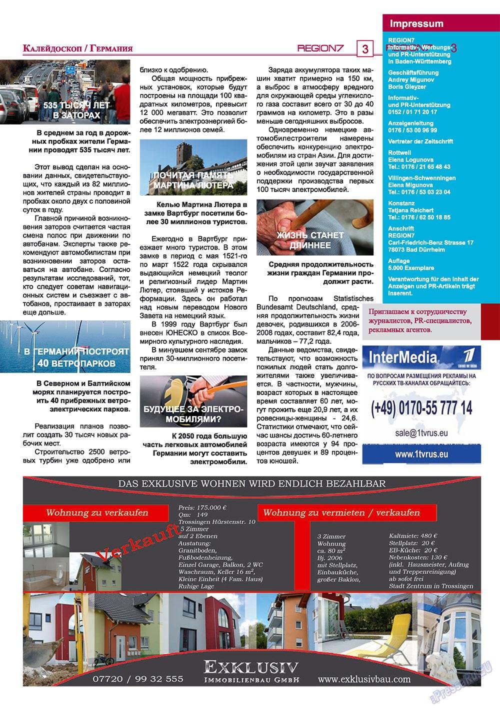Регион (журнал). 2009 год, номер 5, стр. 3